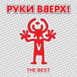 Руки Вверх! - The Best (LP, Coloured Vinyl)