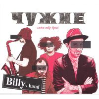 Billy's Band - Чужие (CD)