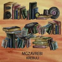 Mgzavrebi - Krebuli (The Best) (CD)